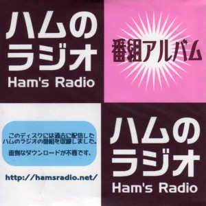 Hamsradio DVD rev
